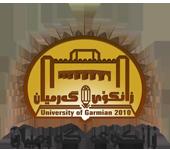 دانشگاه گرمیان سلیمانیه عراق